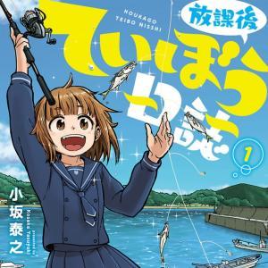 釣り漫画紹介「放課後ていぼう日誌」
