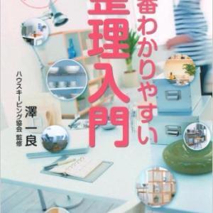 募集中!12/27(木)整理収納アドバイザー2級認定講座
