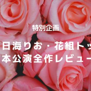 明日海りお・花組トップ本公演全作レビュー 後半戦