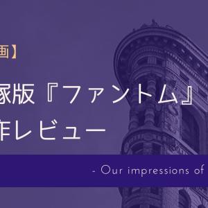 エリックの変遷に見る宝塚史③・春野寿美礼版『ファントム』レビュー