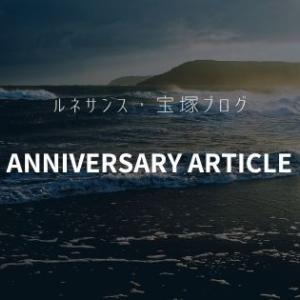 宝塚ライトファンという生き方【2周年記念コラム】