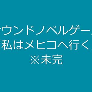 以前作成したノベルゲーム「私はメヒコへ行く」をYoutubeで公開