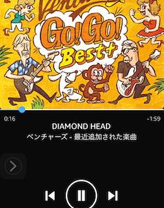 暑い日は、ベンチャーズのダイヤモンドヘッドを聴きながら外出せよの話