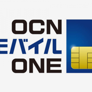 OCNモバイルONE:スマホ1円~SALE開催中!