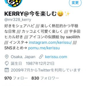 Twitter プロフィール変更メモ