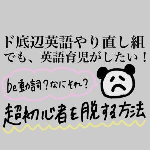 【英語超初心者の勉強法①】Do you like~?をAre you like~?とか言ってたド底辺やり直し英語組。効率悪いので参考にならないかも。でも、何をしたか全部書いていきます。