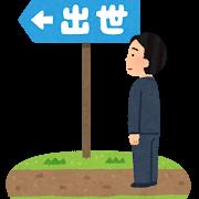 土地から新築(荒川区PJT~基本方針の策定⑦)