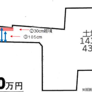 土地から新築(荒川区PJT~建築確認申請がとおらない!①)