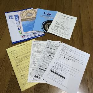 二級小型船舶免許の取り方を調べてみた。どの取り方が自分に合うのかな?