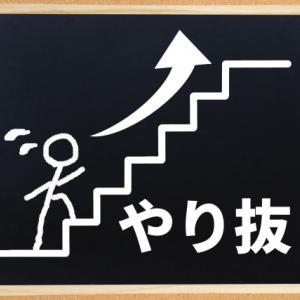 【中学受験】志望校を決めたら、模試の結果が悪くても変えない