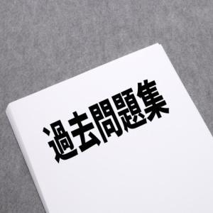 【中学受験】過去問の正しい取り組み方