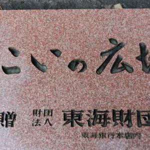 久屋大通公園 いこいの広場
