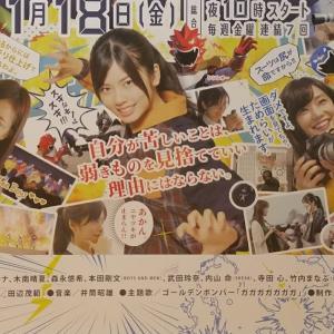 NHK名古屋 トクサツガガガ展2019年3月10日まで延長公開