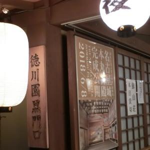 徳川園の紅葉ライトアップ
