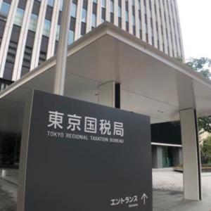 【悲報】チュート徳井が株式会社チューリップを設立して節税したら脱税になった