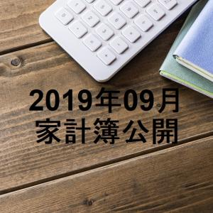2019年9月の家計簿公開(副業収入1.3万円/貯蓄率75.4%)