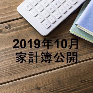 2019年10月の家計簿公開(副業収入1万円/貯蓄率61.3%)