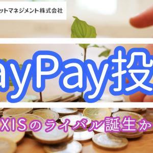 【投資信託の手数料最安値No1ファンド】PayPay投信インデックスファンドはeMAXIS-Slimのライバルとなるか!?