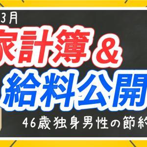 【2021年3月】都内一人暮らし男性の家計簿公開(副業収入7.5万円/貯蓄率29%)