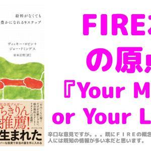 【FIRE本-書籍紹介】お金か人生か『Your Money or Your Life』を読んだ感想