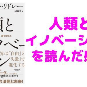 【書籍紹介】人類とイノベーションを読んだ感想