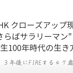 "NHKクローズアップ現代+『""さらばサラリーマン""人生100年時代の生き方』の取材を受けた話"