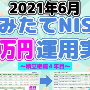 【積立NISA】つみたてNISA運用実績を公開(2021年6月)