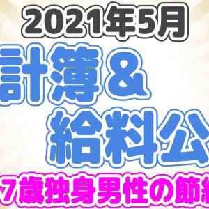 【2021年5月】都内一人暮らし男性の家計簿公開(副業収入8.8万円/貯蓄率44%)