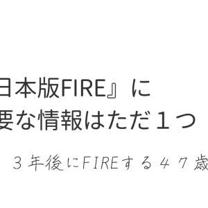 日本版FIREに必要な情報はだた1つ