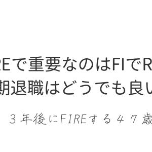 FIREを目指す上で重要なことはFIでREの早期退職はどうでも良い理由