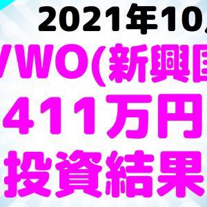【2021年10月】新興国株式インデックス投資(VWO)の運用実績を公開