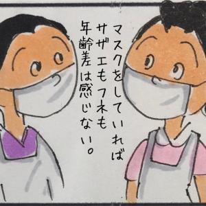 マスク生活が私は好きだという話