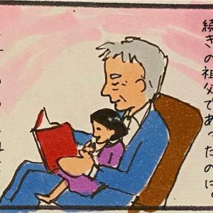 認知症と私のおじいちゃんの話