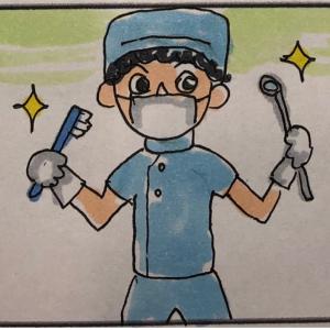 歯科医師の野望