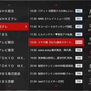 アメリカで日本のテレビを見る方法