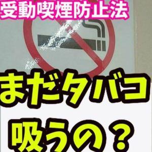 【禁煙】受動喫煙防止法!それでもあなたはタバコを吸いますか?
