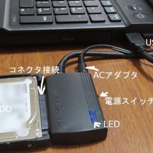 壊れたパソコンのHDDから変換ケーブルで別のパソコンにデータ転送