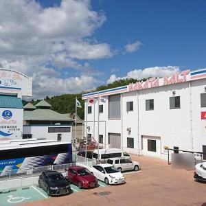 しまなみ海道の大三島に行くなら「伯方の塩 大三島工場」で塩分補給と夏バテ予防を!!