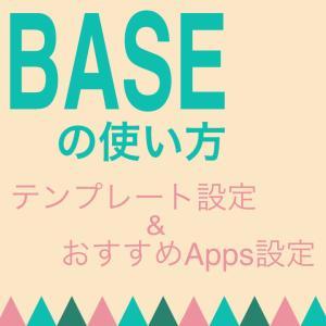 BASEのテンプレート設定とおすすめAppsの使い方