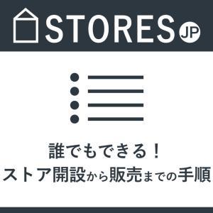 STORES.jp(ストアーズ)の使い方|ショップ開設方法と設定手順を解説