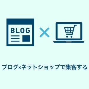 ネットショップとブログを組み合わせて集客&ファンを獲得する方法!