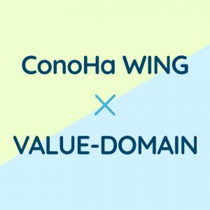バリュードメインとConoHaWINGでブログを作成する手順