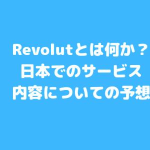 Revolutとはなにか?日本でのサービス内容について考えてみた