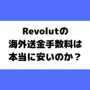 Revolutの海外送金手数料は安いのか?トランスファーワイズと比較してみた