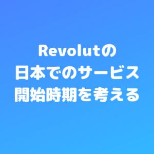 Revolut Japanのサービス開始時期を予想してみた
