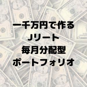 Jリート個別銘柄による毎月分配型ポートフォリオ | 資金1千万円