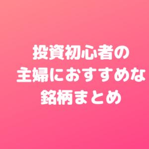 投資初心者の主婦におすすめな株まとめ【運用資産500万円】