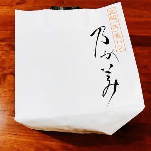 最高に美味しいと評判の高級食パン「乃が美」!