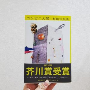 (Book Review / 感想) コンビニ人間 / 村田沙耶香 * Convenience Store Woman / Sayaka Murata