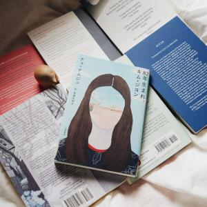 (Book Review / 感想) 82年生まれ、キム・ジヨン / チョ・ナムジュ * Kim Ji-young, Born in 1982